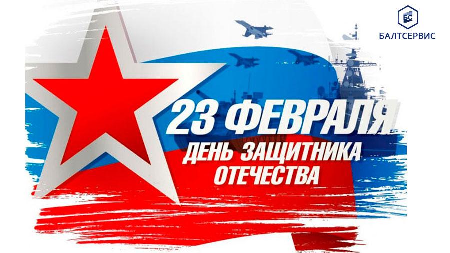 Поздравляем Вас с Днём защитника Отечества!
